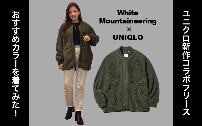 今日発売!ユニクロ「ホワイト マウンテニアリング」コラボ「フリースジャケット」を全色着てみた!