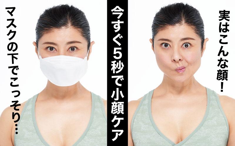 マスクの下で、今すぐ5秒でできる「小顔筋トレ」【ほうれい線ケア編】