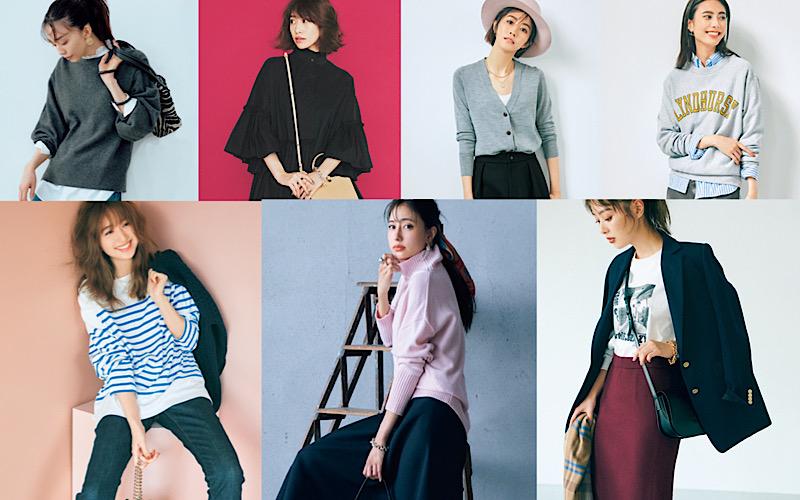 【今週の服装】簡単なのにオシャレな「秋コーデ」7選【アラサー女子】