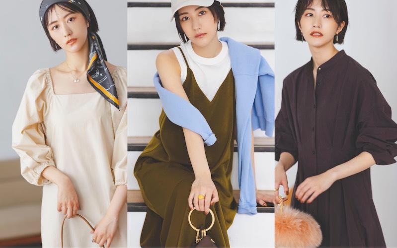 【¥20,000以下】ワンパターンにならない優秀ワンピース3選