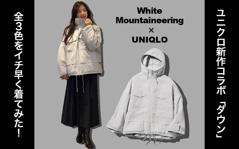 明後日発売!ユニクロ「ホワイト マウンテニアリング」コラボのダウンを全色着てみた!