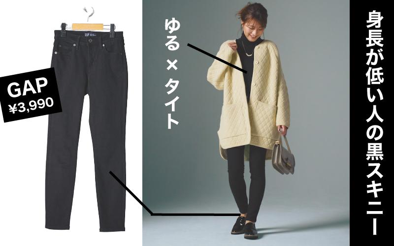 「黒スキニー」身長が低い大人女子、スタイルアップのコツ