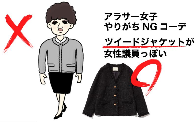 アラサーのあるあるNGコーデ図鑑「ツイードジャケットが女性議員っぽい」